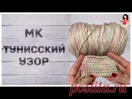 Тунисское вязание крючком Узоры | Мастер класс плотный узор крючком