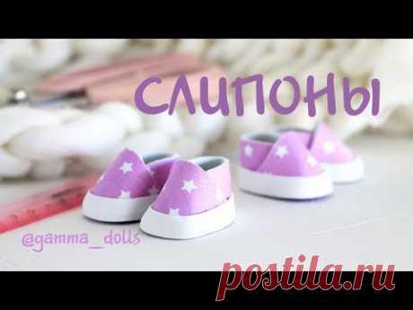 Мастер-класс: слипоны из фоамирана   Shoes master-class
