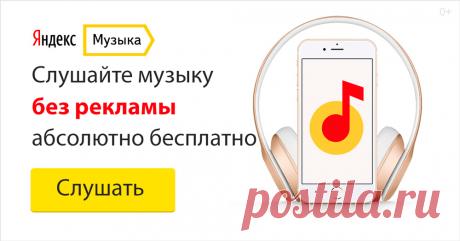 Яндекс.Музыка и Радио без рекламы не приобретая подписку Сегодня пойдет речь о том, как можно слушать Яндекс.Музыку и Радио без надоедливой рекламы, и при этом не нужно приобретать подписку.
