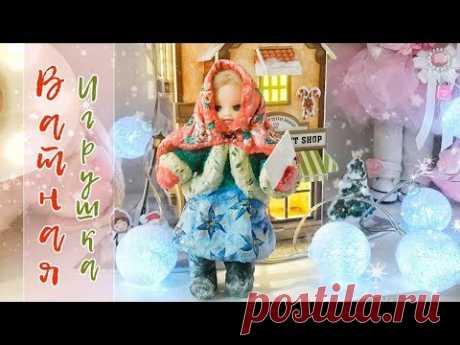Новогодняя Игрушка из Ваты 🎄 Ватная игрушка СВОИМИ РУКАМИ 🎅 Кукла из ваты // МК