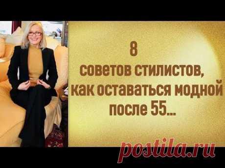 8 советов стилистов как оставаться модной и после 55 лет