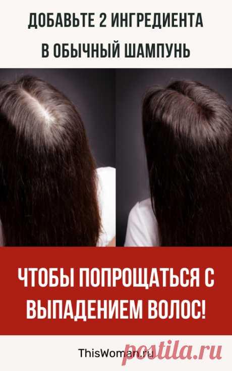 Добавьте 2 ингредиента в обычный шампунь, чтобы попрощаться с выпадением волос!