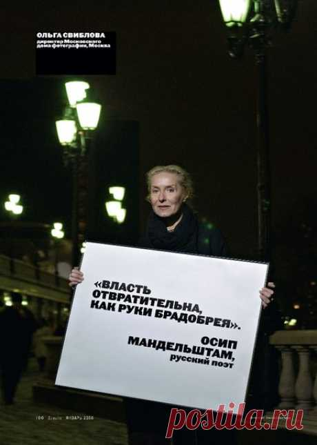 #цитаты #афоризмы of #Мандельштам #ОльгаСвиблова of #власть #занимательное_право of #живойзакон #livelaw