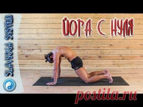 YOGA FROM SCRATCH ⭐ Yoga online houses with Sergey Chernov ⌚ 23.10.2017 \ud83d\udc8e SLAVYOGA