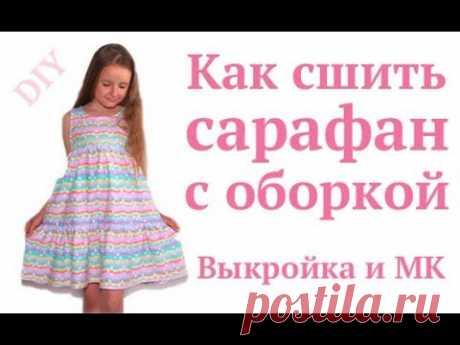 Как сшить летнее платье-сарафан с оборкой для девочки #DIY #sewing
