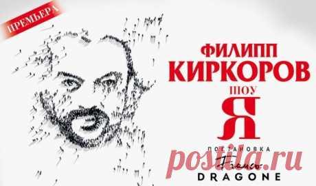 Концерты Филиппа Киркорова