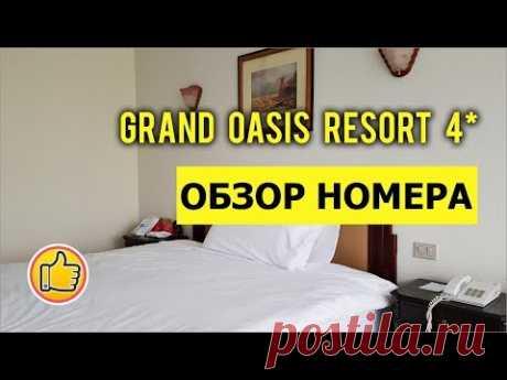 Обзор Номера в Отеле Grand Oasis Resort 4*   Египет/Шарм-эш-Шейх, Март 2019   Юлия Ковальчук