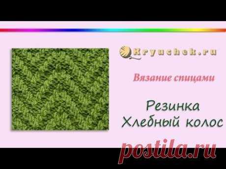 Резинка Хлебный колос спицами - YouTube