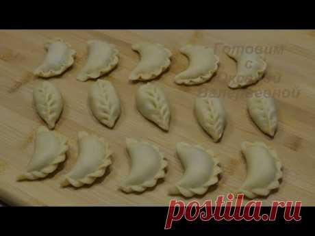 Три способа лепки вареников. How beautifully close up dumplings.