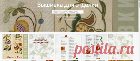Вышивка для отделки — Яндекс.Диск