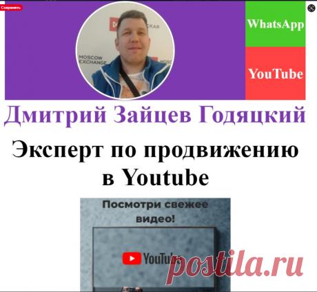 Менеджер YouTube каналов и Таргетолог SMM-специалист Комплексное продвижение в Youtube Эксперт по продвижению в Youtube