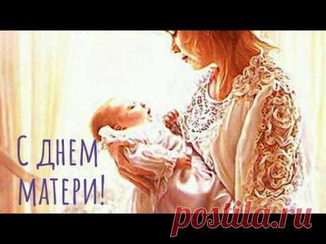 С Днем Матери Красивое видео поздравление Видео открытка