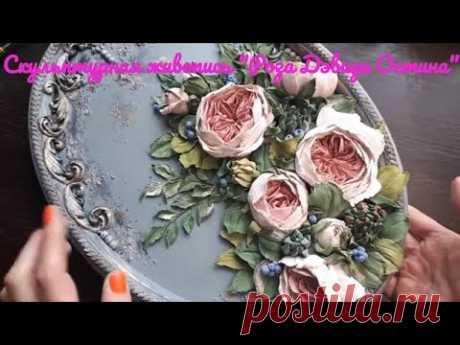 Скульптурная живопись МК Роза Дэвида Остина