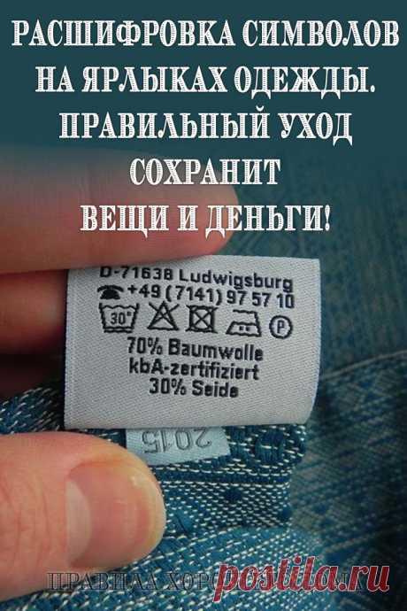 Расшифровка символов на ярлыках одежды. Правильный уход сохранит вещи и деньги!