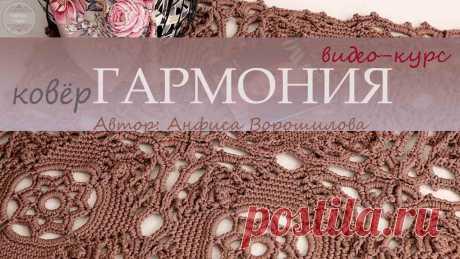 Ковровая студия Анфисы Ворошиловой. Ковер «Гармония»