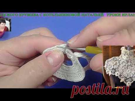 вязание крючком в стиле венецианского кружева ВИНТАЖНОЕ ОПЛЕЧЪЕ 1ч (2)-1элем