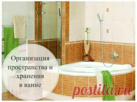 Организация хранения в ванной комнаты: советы + идеи