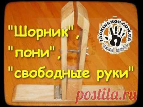 """""""Шорник"""", """"пони"""", """"свободные руки"""""""