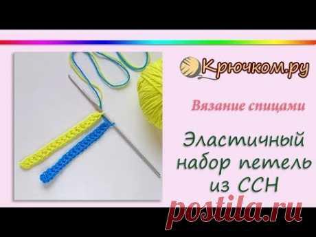 Эластичный набор петель крючком из столбиков с накидом. Способ 3. Crochet