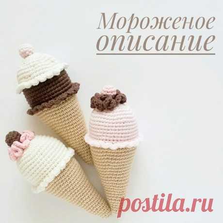 Вязаное мороженое описание крючком | Hi Amigurumi