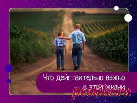 Богатый отец хотел показать сыну, как живут бедные люди, а вместо этого сам получил урок — Эзотерика, психология, философия