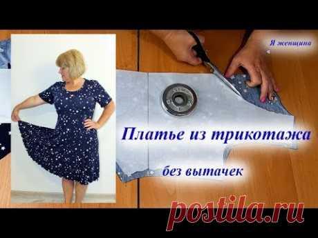 Платье из трикотажа. Моделирование, раскрой и пошив на бытовой швейной машине Minerva