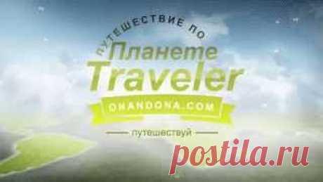 Traveler. Путешествия по миру. Удивительный мир путешествий с Traveler погрузит Вас в необыкновенную атмосферу нашей удивительной планеты.
