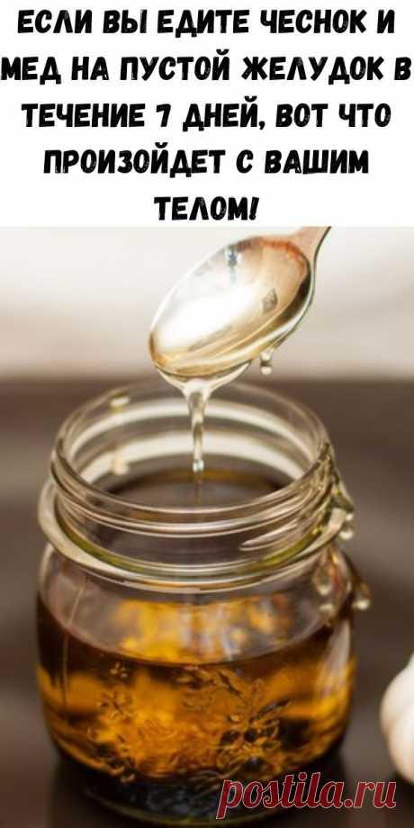 Если вы едите чеснок и мед на пустой желудок в течение 7 дней, вот что произойдет с вашим телом! - Стильные советы