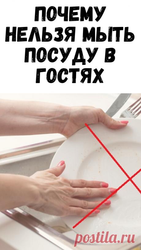 Почему нельзя мыть посуду в гостях - Советы на каждый день