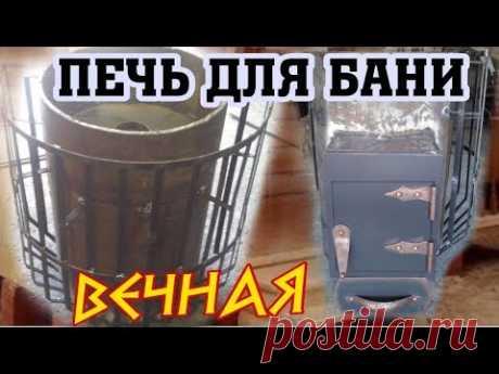 the eternal furnace for a bath