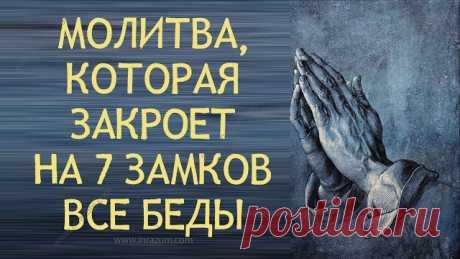 Молитва, которая закроет на 7 замков все беды Эта молитва вам точно поможет! В жизни каждого человека случаются проблемы, которые мало чем зависят от нас самих. Как только у вас начинаются семейные разногласия, неудачи выстраиваются к вам в очередь, вас преследует постоянное чувство тревоги и отвратительное настроение — вам точно нужна эта молитва!