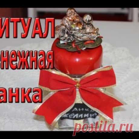 Ритуал на деньги «Денежная банка». - МирТесен