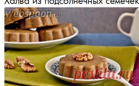 Халва из подсолнечных семечек | Рецепт домашней халвы с фото | Халва из семечек на Webspoon.ru
