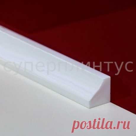 СУПЕРПЛИНТУС – АРТ.СП 19: треугольный акриловый бордюр