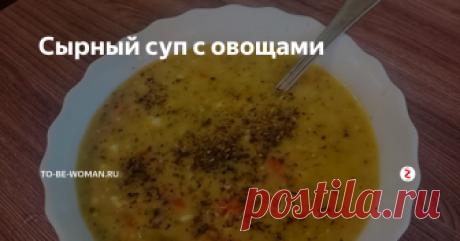 Сырный суп с овощами Сегодня на обед я готовила легкий овощной супчик с плавленным сыром. Ловите мой рецептик ;) Ингредиенты: Плавленый сыр – 150-250 г.  Я взяла 3 сырка «Дружба» Картошка – 2-3 штуки