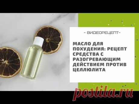 Масло для похудения: рецепт средства с разогревающим действием против целлюлита