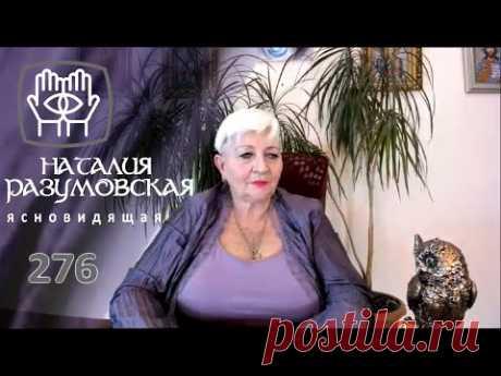 Число 13 в дате рождения.Отчитка.Совет ЭКСТРАСЕНСА Наталии Разумовской.
