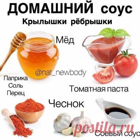 Ингредиенты: мёд 1 чл, чеснок 4-5 зубчиков измельчить, соль /перец по вкусу( паприка и острый), 2 чл соевый соус, 3-4 ложки томатной пасты; ингредиенты можно увеличивать в таких же пропорциях.