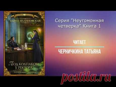 Неугомонная четверка #1. Под колпаком у ректора. Елена Малиновская. - YouTube