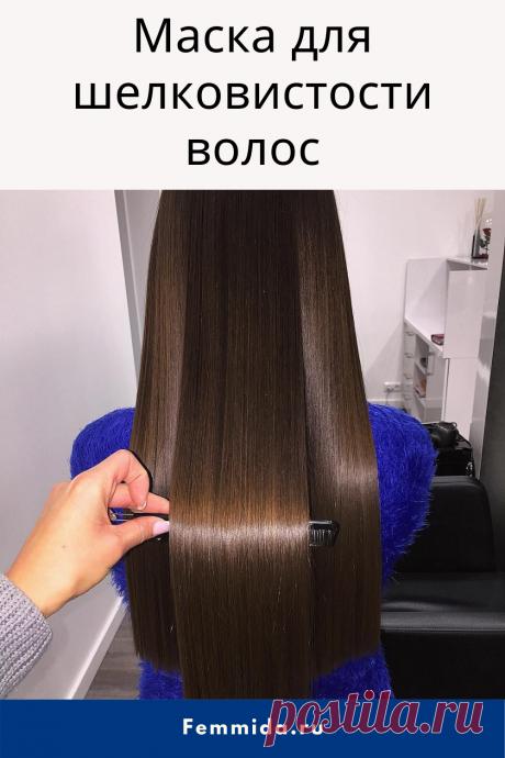 Маска для шелковистости волос