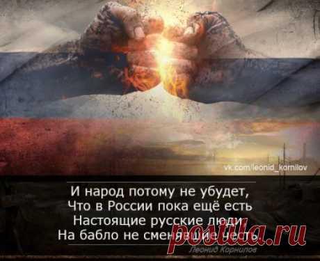 Мы русские, Мы русские, Мы русские!