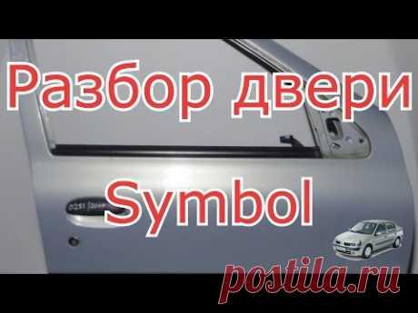 Ремонт электропривода центрального замка. — Renault Symbol, 1.4 л., 2004 года на DRIVE2