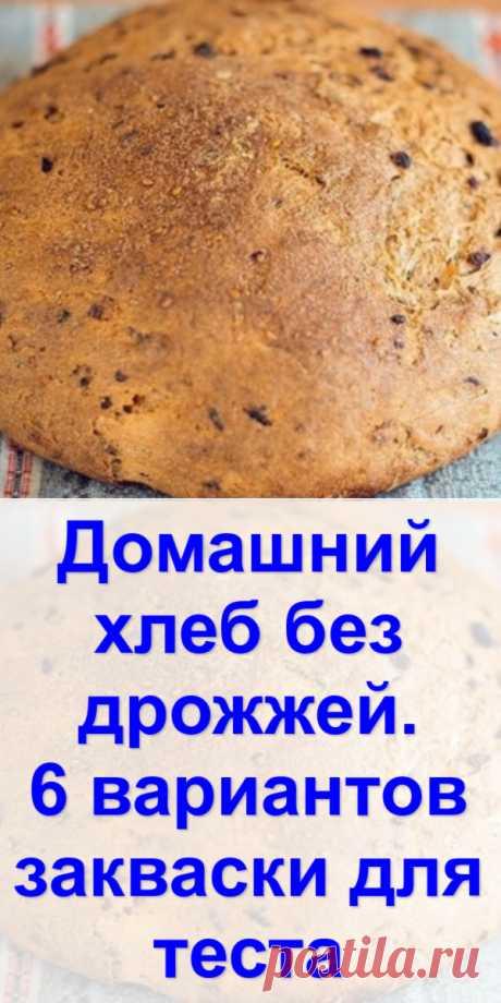 Домашний хлеб без дрожжей. 6 вариантов закваски для теста - Готовим с нами