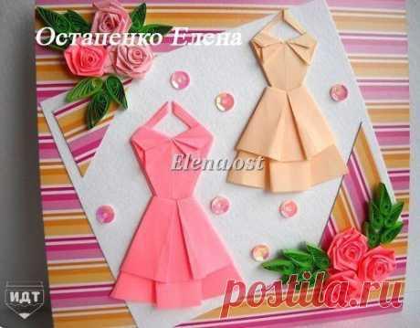 Открытка с элементами оригами (платье) и квиллинга