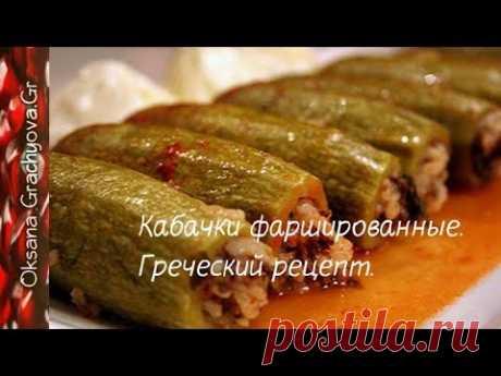 Кабачки фаршированные - греческий рецепт.