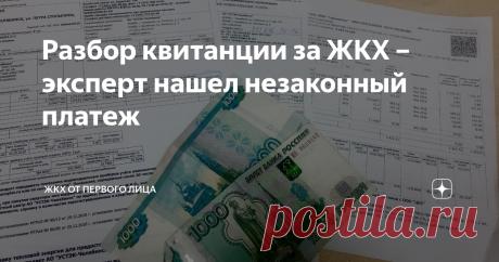 Разбор квитанции за ЖКХ – эксперт нашел незаконный платеж Посмотрели его квитанцию за ЖКХ и вместе нашли незаконные строки.