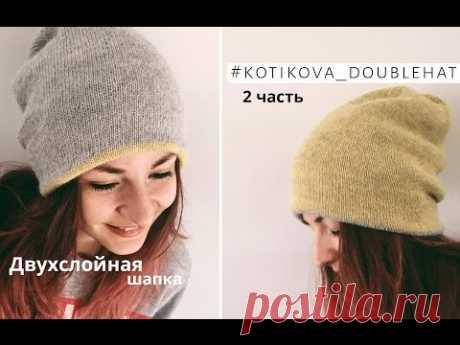 Мастер-класс 🌾 Двойная двухслойная шапка спицами 🌾 #kotikova_doublehat   2 часть