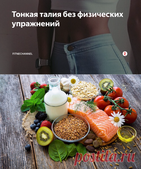 Тонкая талия без физических упражнений | fitnechannel | Яндекс Дзен