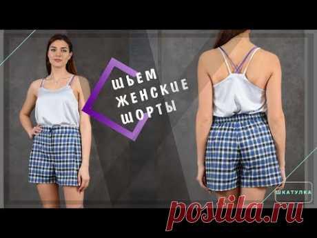 Шьем женские шорты | Шкатулка-МК