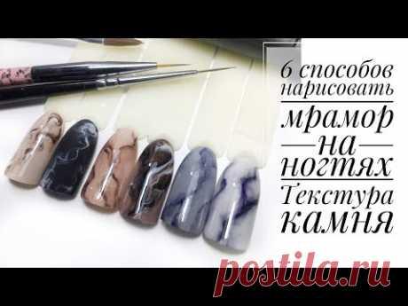Мраморный маникюр - 6 СПОСОБОВ/ Текстура камня.